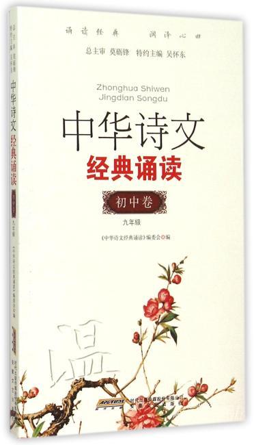 中华诗文经典诵读(初中篇Ⅲ)
