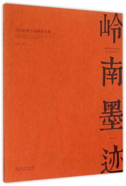 岭南墨迹·当代岭南中国画作品集·卷一