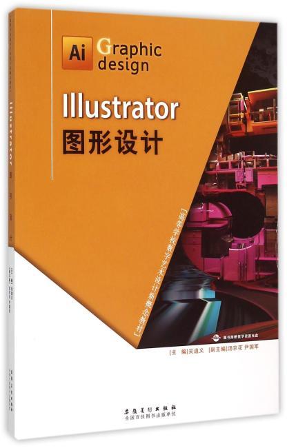 高等学校数字艺术设计新概念教材——Illustrator图形设计