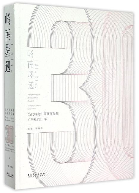 岭南墨迹·当代岭南中国画作品集·卷2