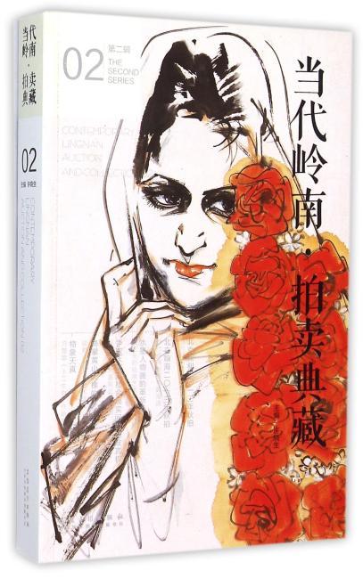 当代岭南·拍卖典藏·02