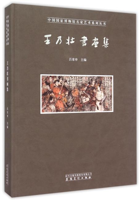 中国国家博物馆编名家艺术系列丛书?王乃壮书画集