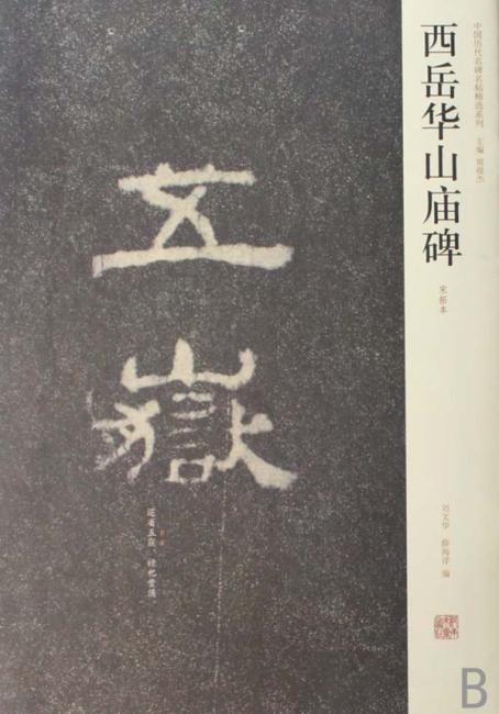 西岳华山庙碑(宋拓本)