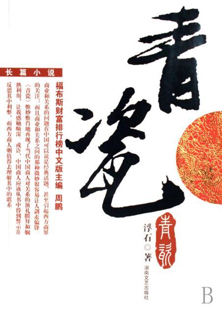 青瓷(长篇小说)