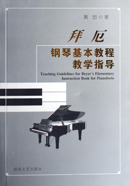 拜厄钢琴基本教程教学指导