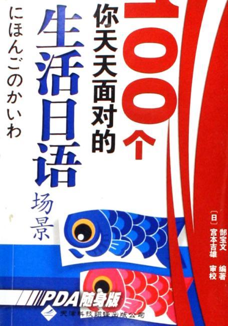100个你天天面对的生活日语场景