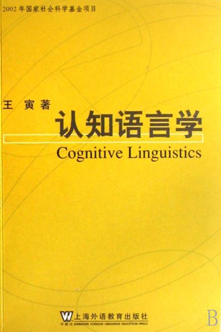 认知语言学