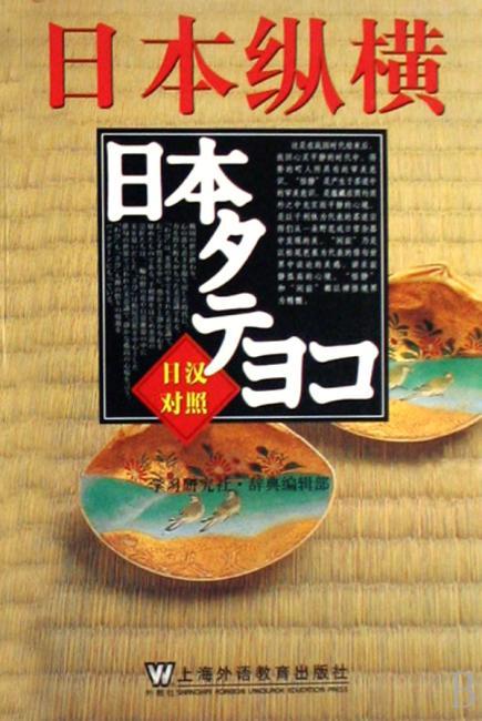 日本纵横(日汉对照)