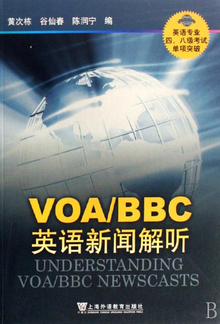 英语专业四、八级考试单项突破:VOA/BBC英语新闻解听(附盘)