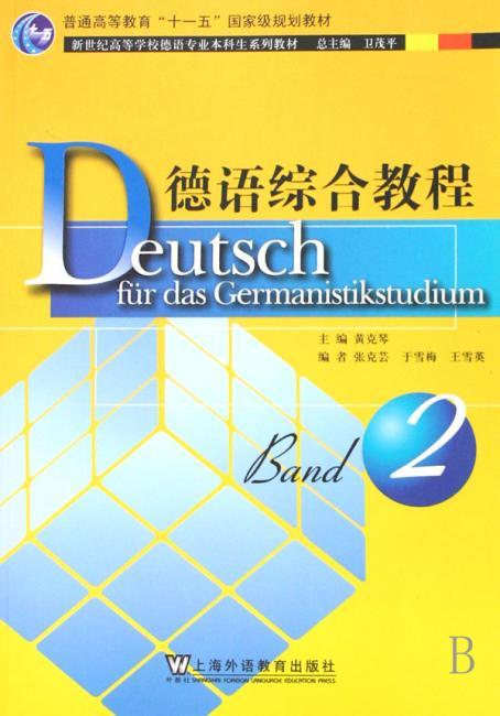 德语综合教程(2)(附光盘)(新世纪高等学校德语专业本科生系列教材)