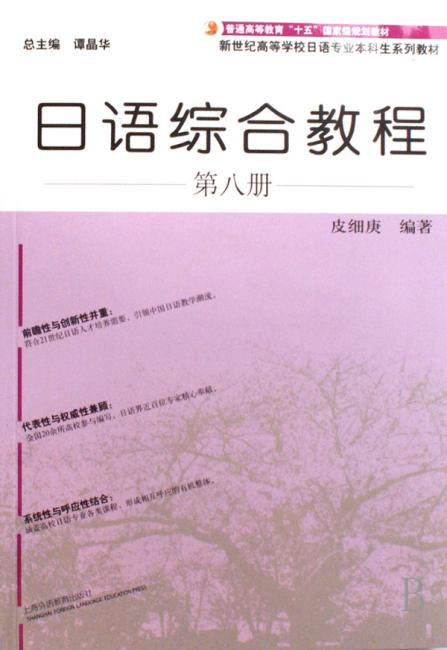 新世纪高等学校日语专业本科生系列教材?日语综合教程(第8册)(附光盘1张)