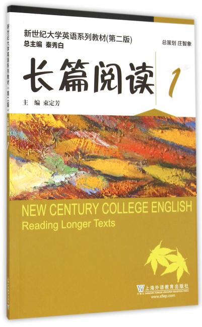 新世纪大学英语(第二版)长篇阅读1