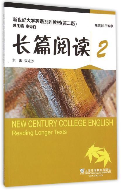 新世纪大学英语(第二版)长篇阅读2