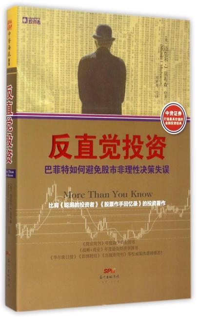 反直觉投资:巴菲特如何避免股市非理性决策失误(比肩《聪明的投资者》《股票作手回忆录》,融汇金融学、心理学、管理学与统计学等学科精髓的创新投资法)