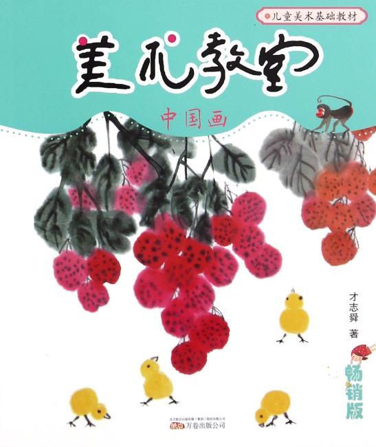 美术教室畅销版—中国画