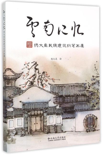 云南记忆:杨大禹民族建筑钢笔画集
