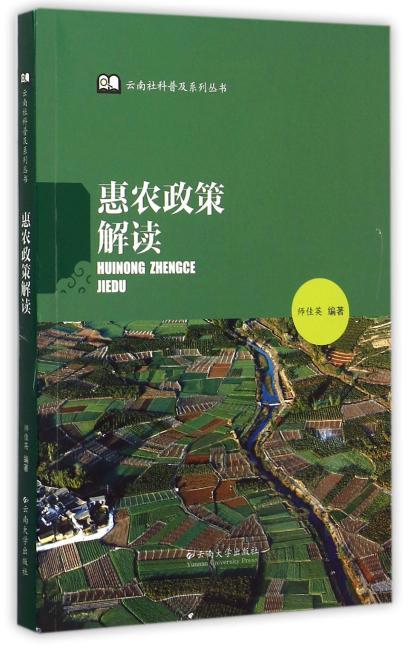 惠农政策解读