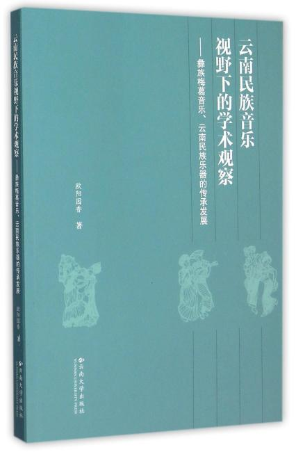 云南民族音乐视野下的学术观察—彝族梅葛音乐、云南民族乐器的传承发展