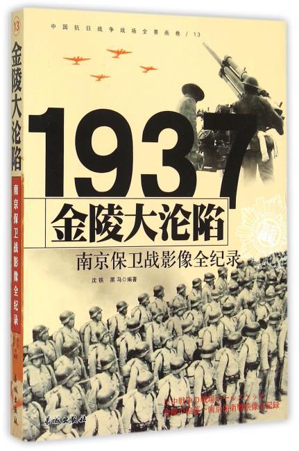 《金陵大沦陷——南京保卫战影像全纪录》