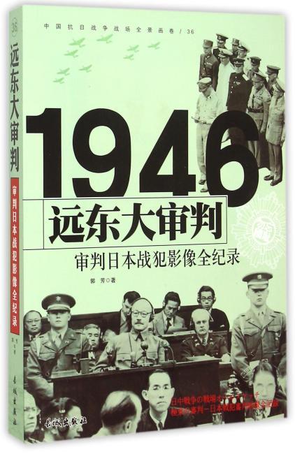 《远东大审判——审判日本战犯影像全纪录》