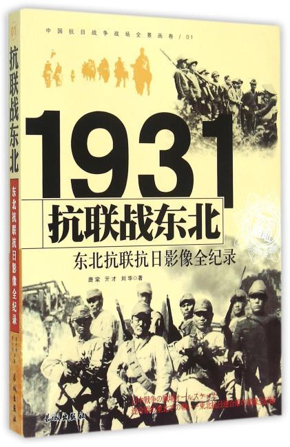 《抗联战东北——东北抗联抗日影像全纪录》
