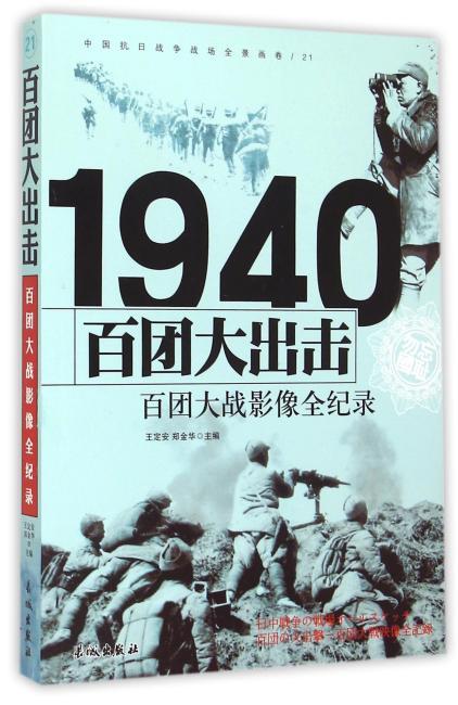 《百团大出击——百团大战影像全纪录》