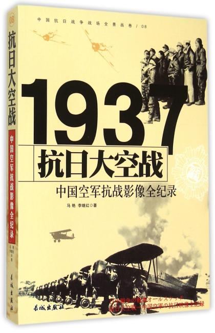 《抗日大空战——中国空军抗日影像全纪录》