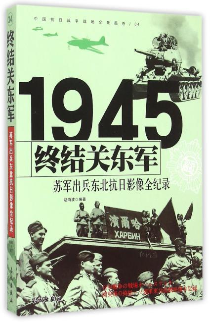 《终结关东军——苏军出兵东北抗战影像全纪录》