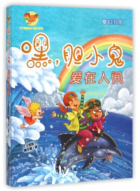 方方蛋原创儿童文学馆:嘿,胆小鬼·爱在人间
