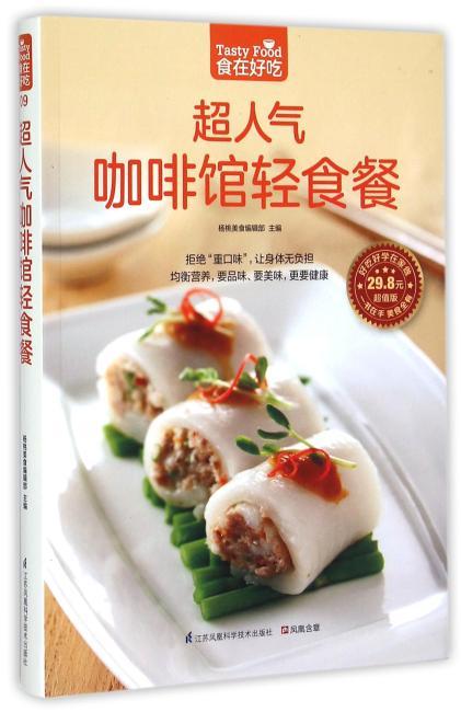 """超人气咖啡馆轻食餐(崇尚清淡,营养均衡,让身体充满""""正能量""""!)"""