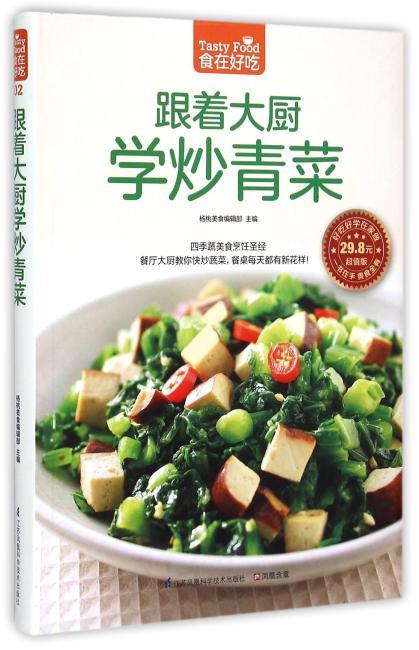 跟着大厨教你炒青菜(蔬菜的选购秘诀,炒蔬菜不涩不苦,保留蔬菜翠嫩颜色的诀窍……将简单的青菜炒出大厨的手艺,你也可以!)