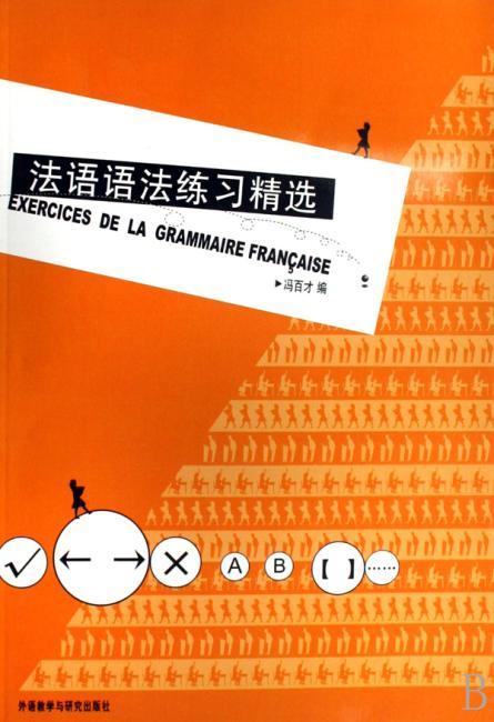 法语语法练习精选