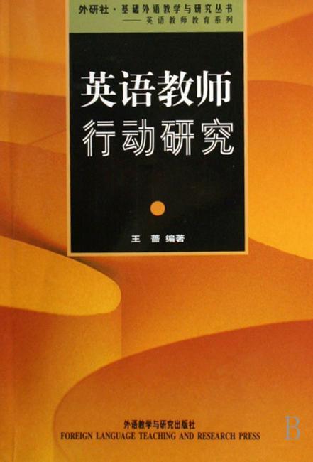外研社基础外语教学与研究丛书?英语教师行动研究:从理论到实践