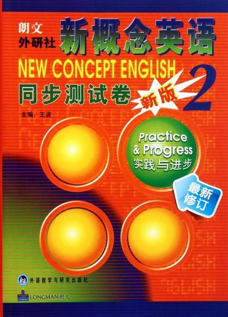 新概念英语同步测试卷2(新版)
