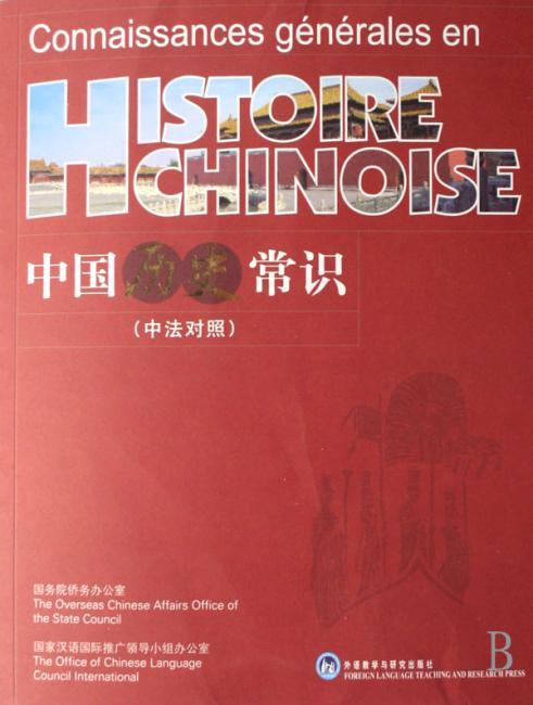 中国历史常识(中法对照)