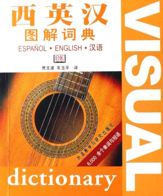 西英汉图解词典