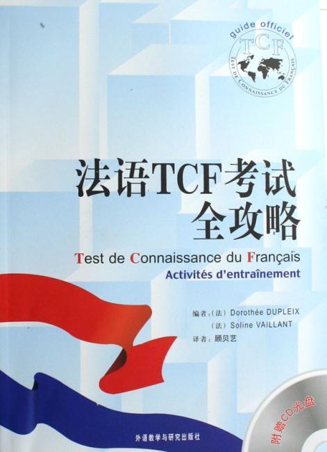 法语TCF考试全攻略(附光盘)
