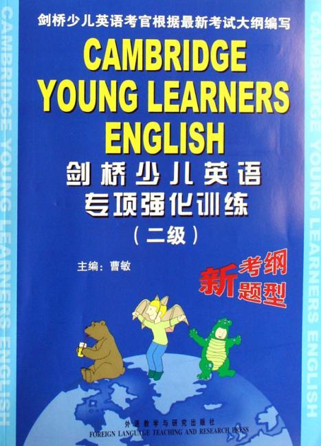 剑桥少儿英语专项强化训练(2级)(附磁带)