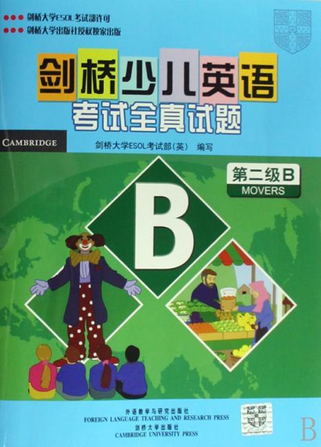 剑桥少儿英语考试全真试题:第2级B(附磁带)