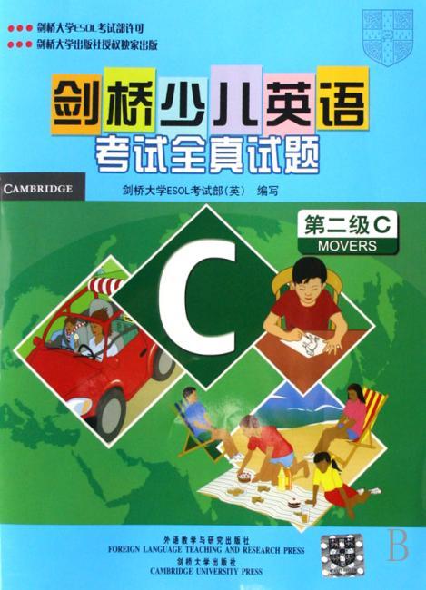 剑桥少儿英语考试全真试题:第2级C(附磁带)