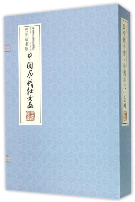 中国历代仕女画(全4册)(线装)