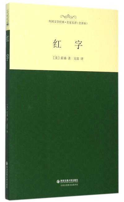 红字(外国文学经典.名家名译(全译本))