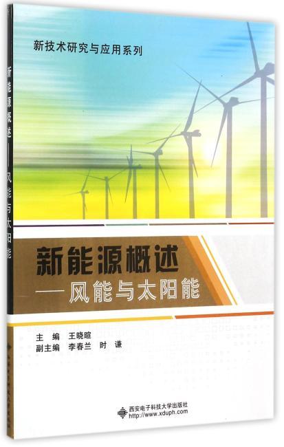 新能源概述——风能与太阳能