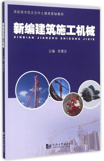 新编建筑施工机械