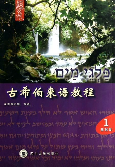 古希伯来语教程(1.2)(附盘附卡片)