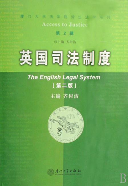 英国司法制度(第2版)