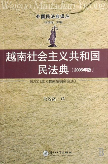 越南社会主义共和国民法典(2005年版)(附婚姻家庭法)