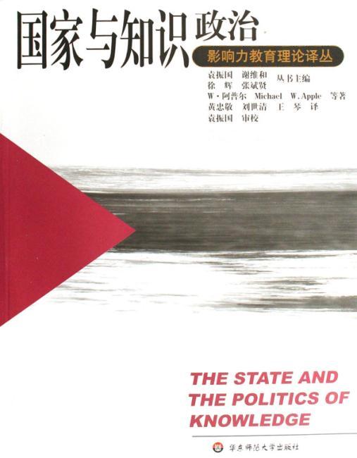 国家与知识政治
