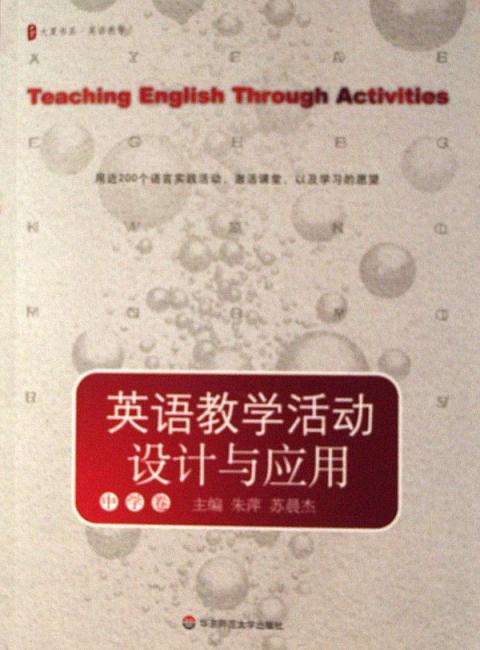 大夏书系·英语教学活动设计与应用(中学卷)