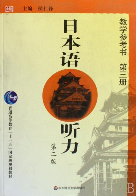 普通高等教育十一五国家级规划教材?日本语听力(教学参考书第3册)(第2版)